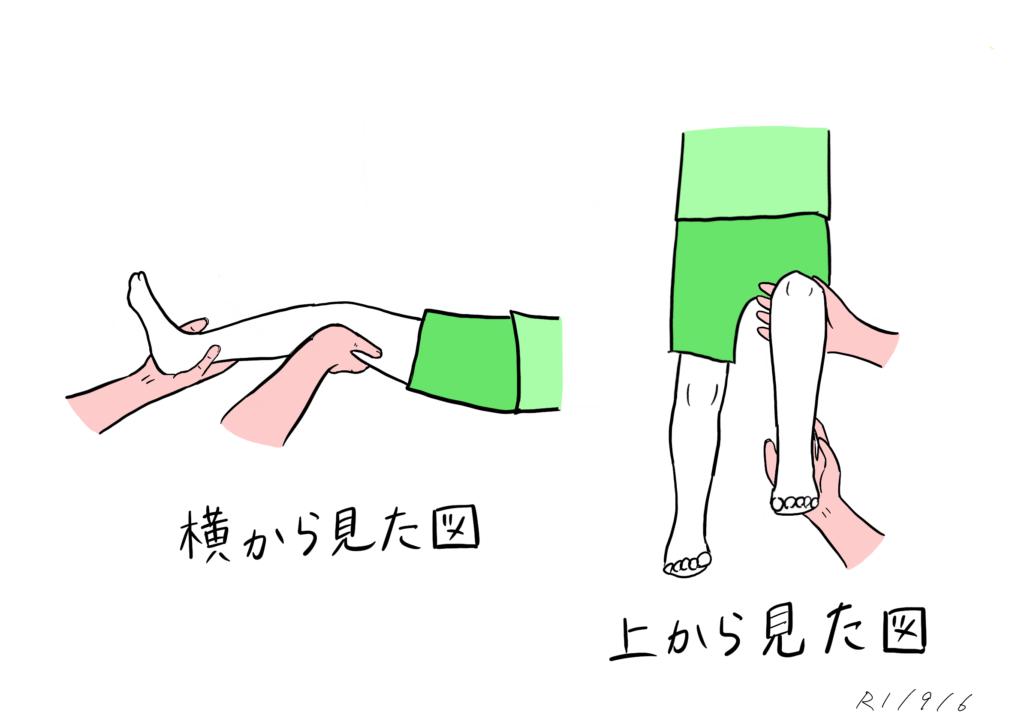 足を持ち上げるイラスト