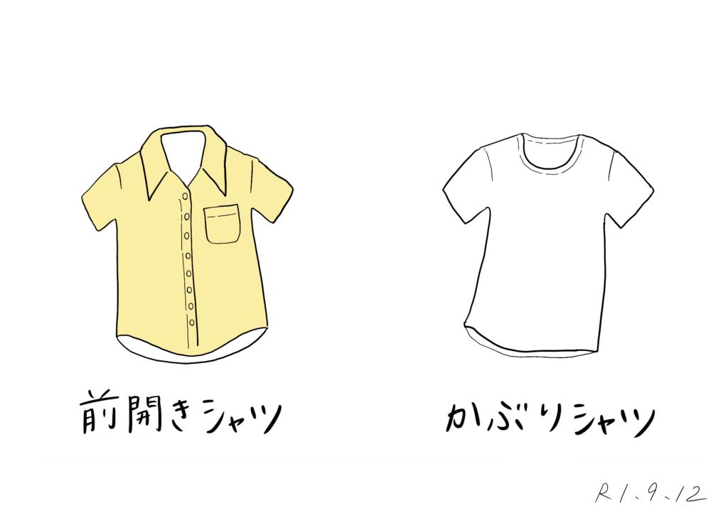 前開きシャツとかぶりシャツのイラスト