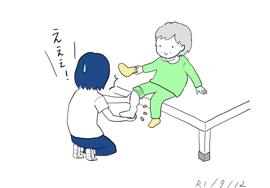 足がむくんでいる人のイラスト