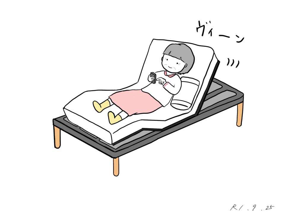 モーター付きベッドのイラスト