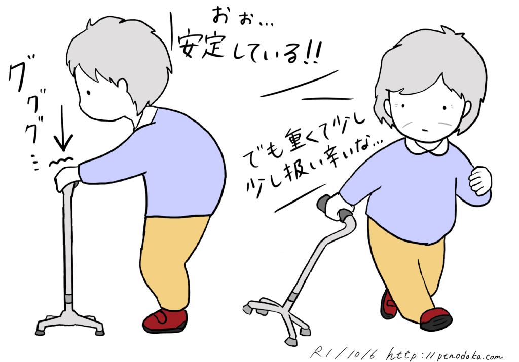 4点杖を持った高齢者のイラスト