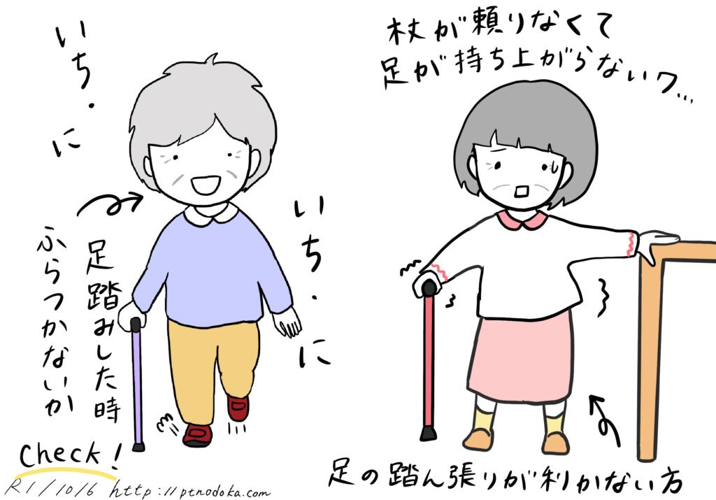 杖を持って足踏みをする高齢者のイラスト