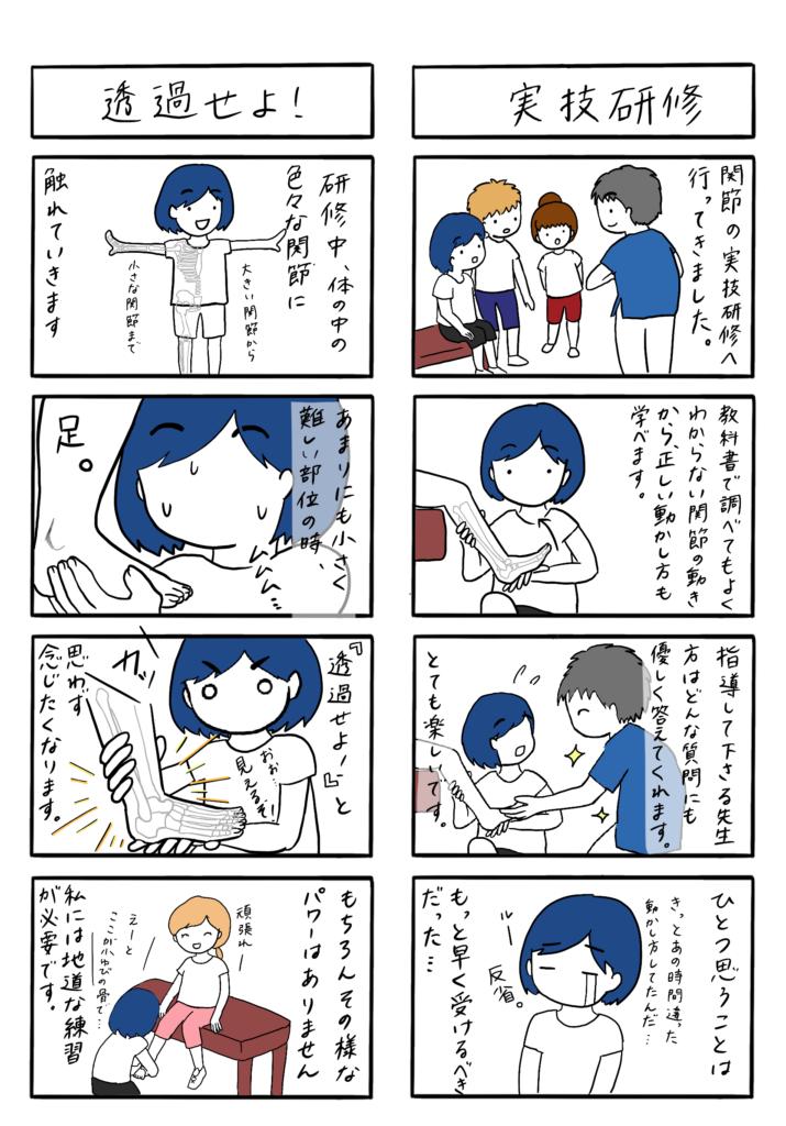 「実技研修」「透過せよ!」の4コマ漫画