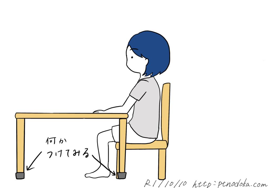 テーブルの足を長くする事により、テーブルの高さを補う例のイラスト