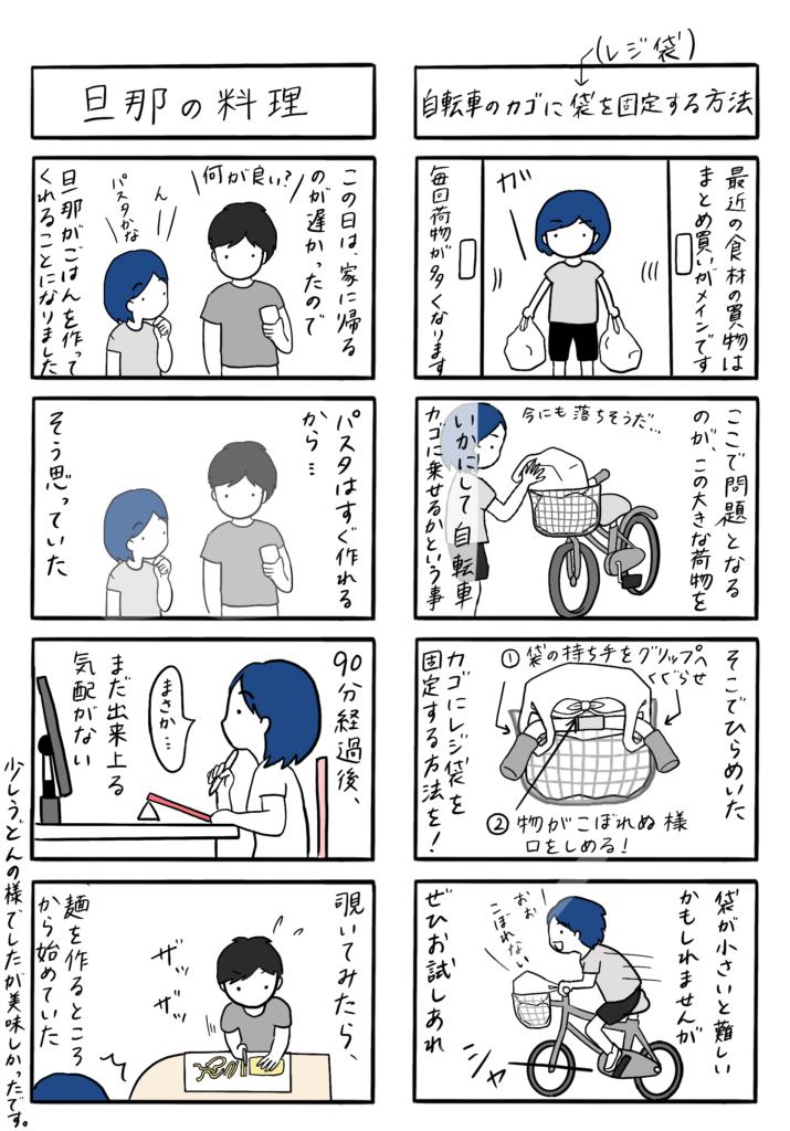 「自転車のカゴに袋(レジ袋)を固定する方法」「旦那の料理」の4コマ漫画