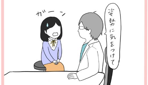 【姿勢】良い姿勢・悪い立つ姿勢ってどんな姿勢?