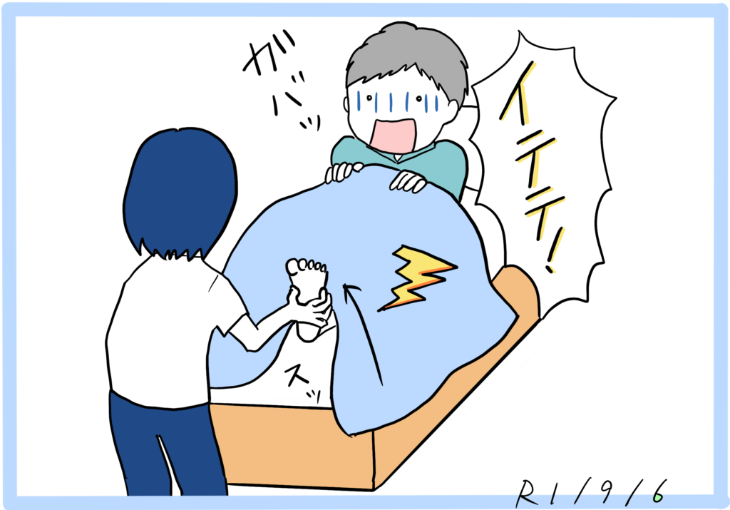 痛い触り方のイラスト