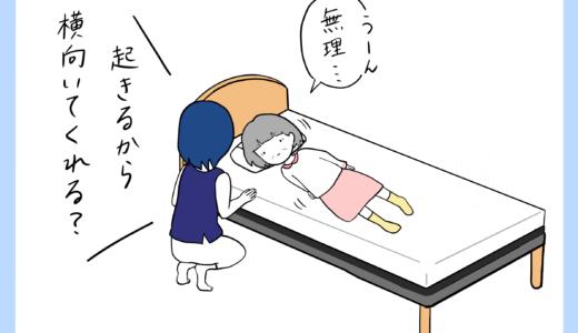 介助方法_ベッド上からの寝返り
