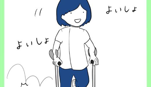 福祉用具_移動関連:両手杖にはどんな種類があるの?