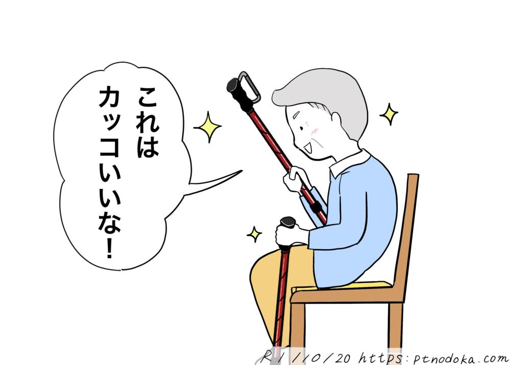 ノルディック杖を気に入る高齢者のイラスト