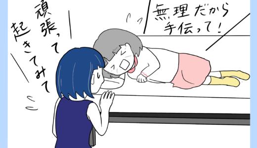 介助方法_ベッドからの起き上がり