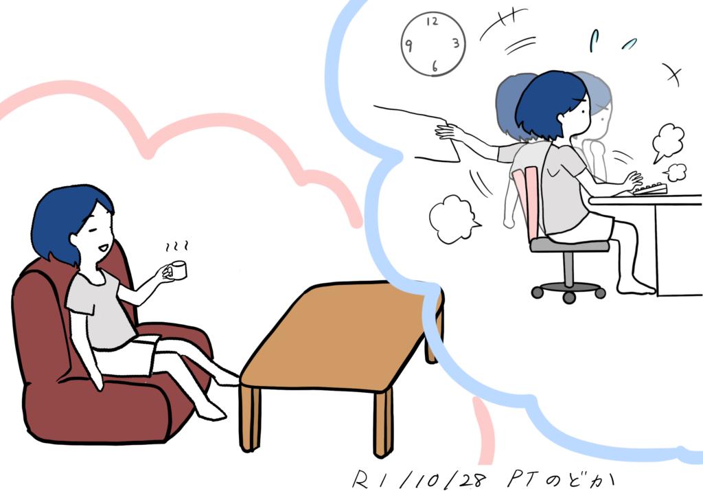 求める機能と椅子の種類のイラスト
