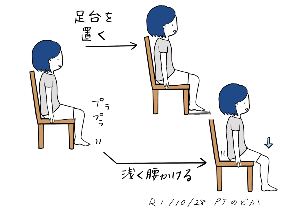 椅子が高い時の対策のイラスト