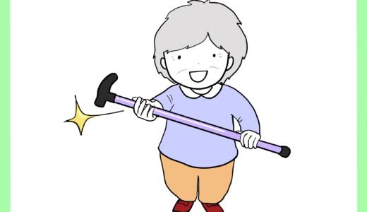 福祉用具_移動関連:杖を選ぶポイント