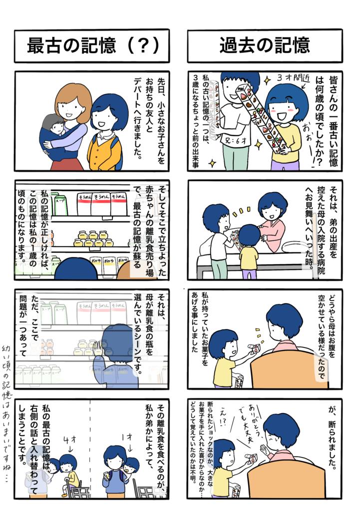 「過去の記憶」「最古の記憶(?)」の4コマ漫画