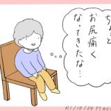 座る高齢者のイラスト