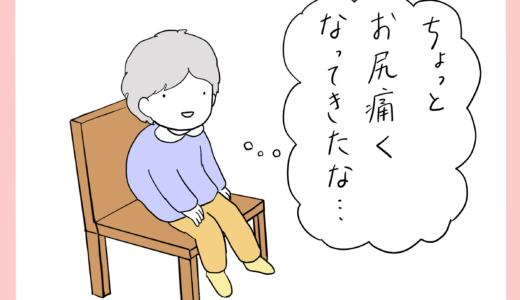 【座る姿勢】良い姿勢・悪い姿勢ってどんな姿勢?