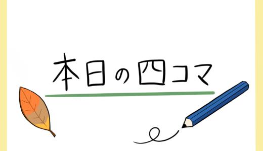 4コマ漫画:「ホットサンド」「甘梅(あんばい)」