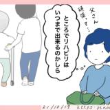 リハビリ見学する家族のイラスト