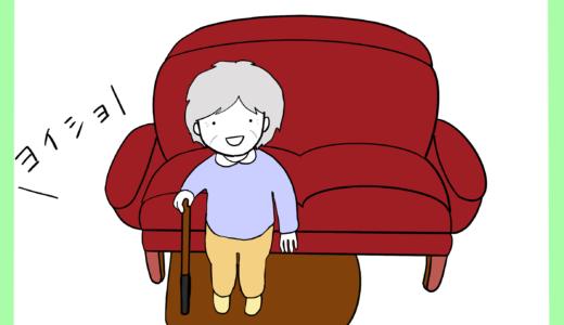 福祉用具_手すり:手すりを選ぶポイント