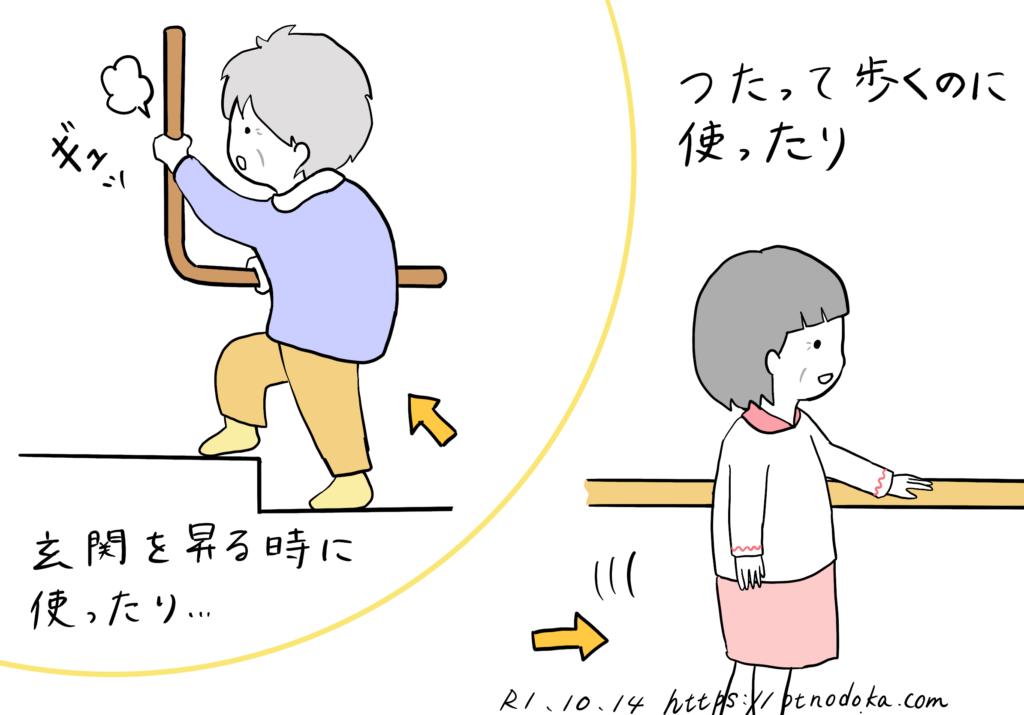 手すりを使う高齢者のイラスト