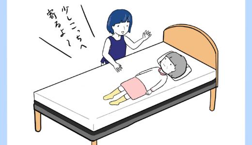介助方法_ベッド上での横移動の方法