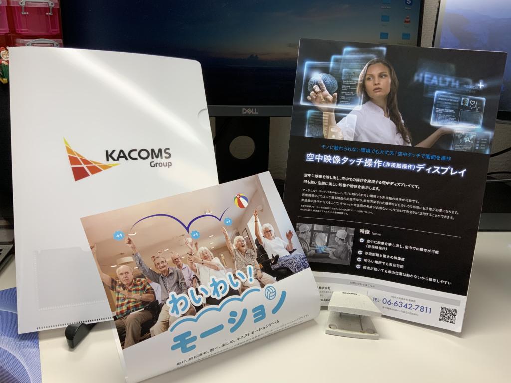 KACOMS広告の写真
