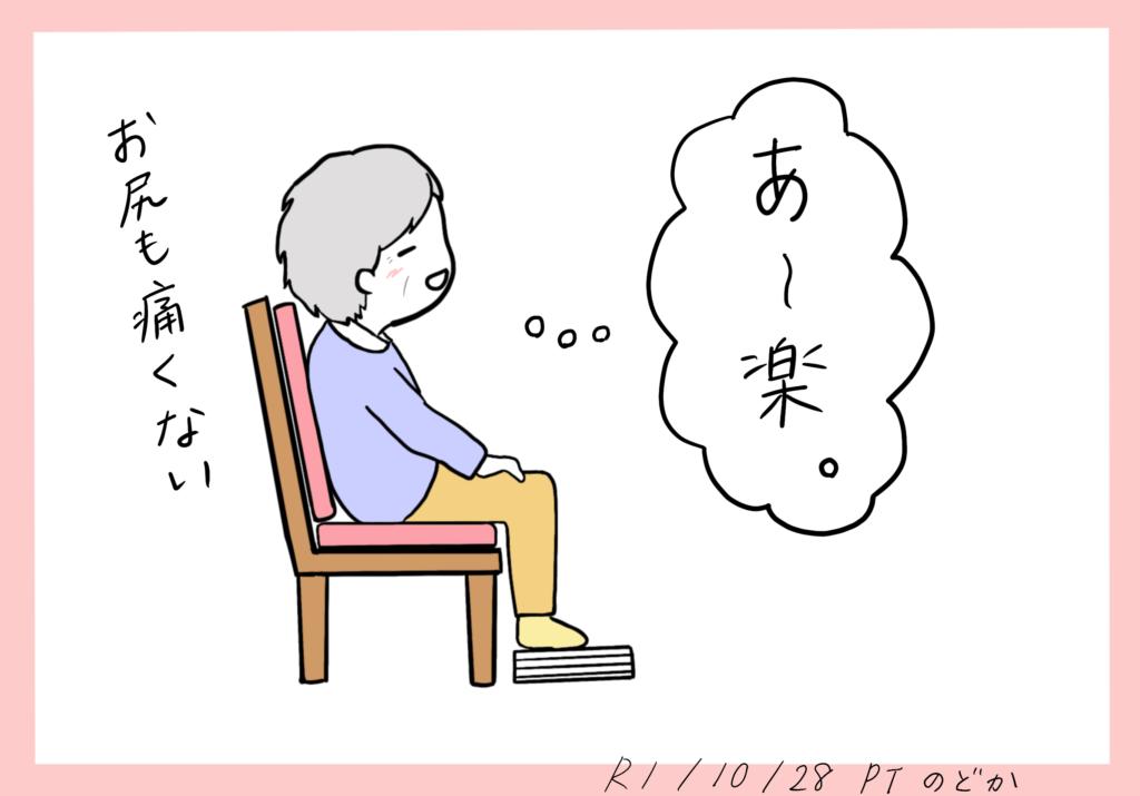 シーティング後の高齢者のイラスト