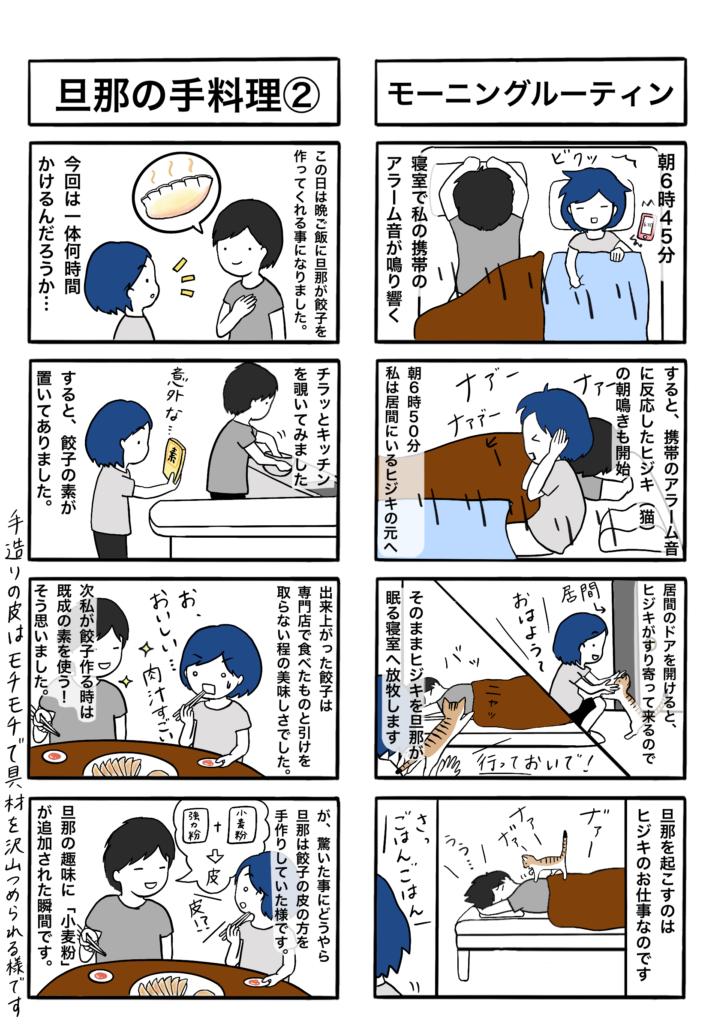 「モーニングルーティン」「旦那の手料理(2)」の4コマ漫画