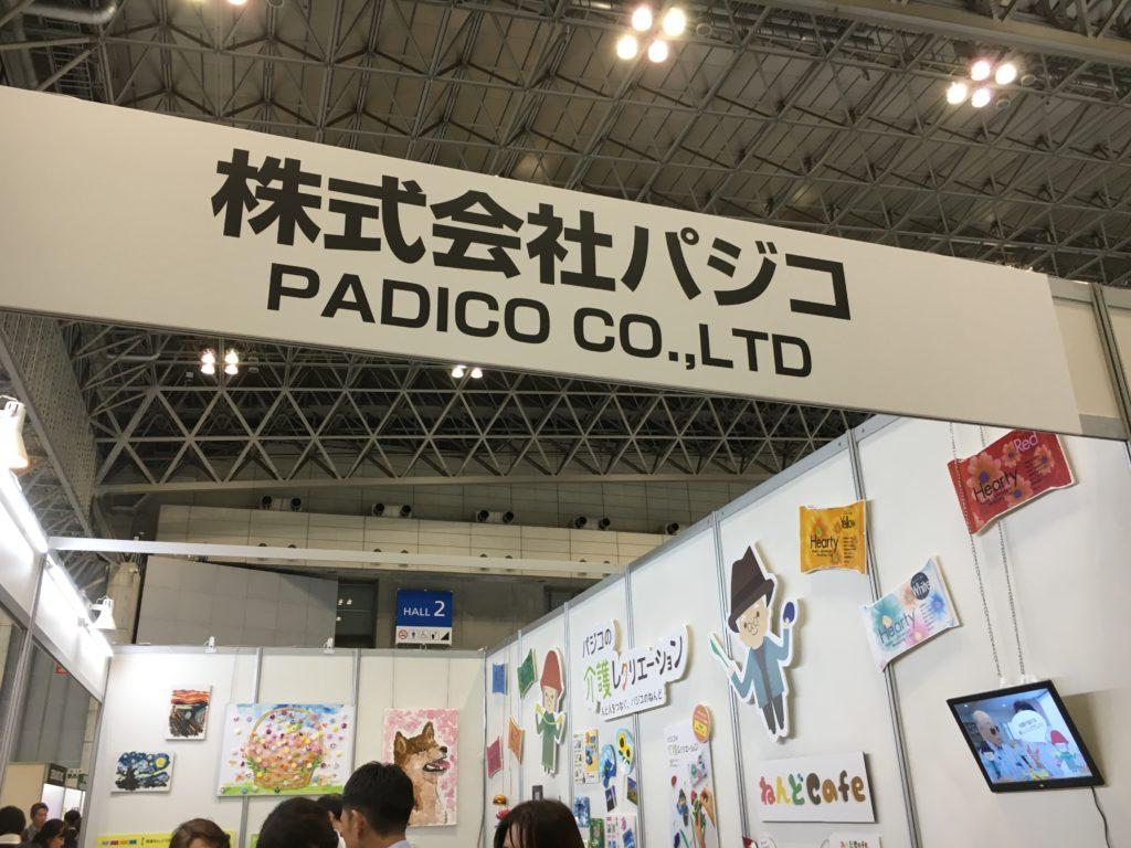 株式会社パジコの写真