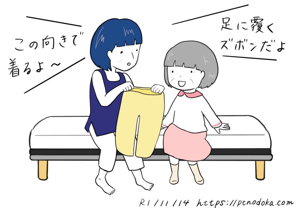 着がえ(ズボン)の介助方法のイラスト