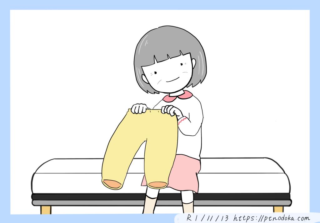 ズボンの着替えのやり方のイラスト