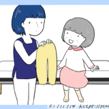 ズボンの介助方法