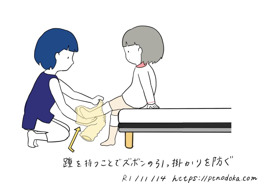 座りながらの着がえ(ズボン)の介助方法のイラスト