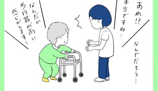 歩行器_目的別高さ調整方法