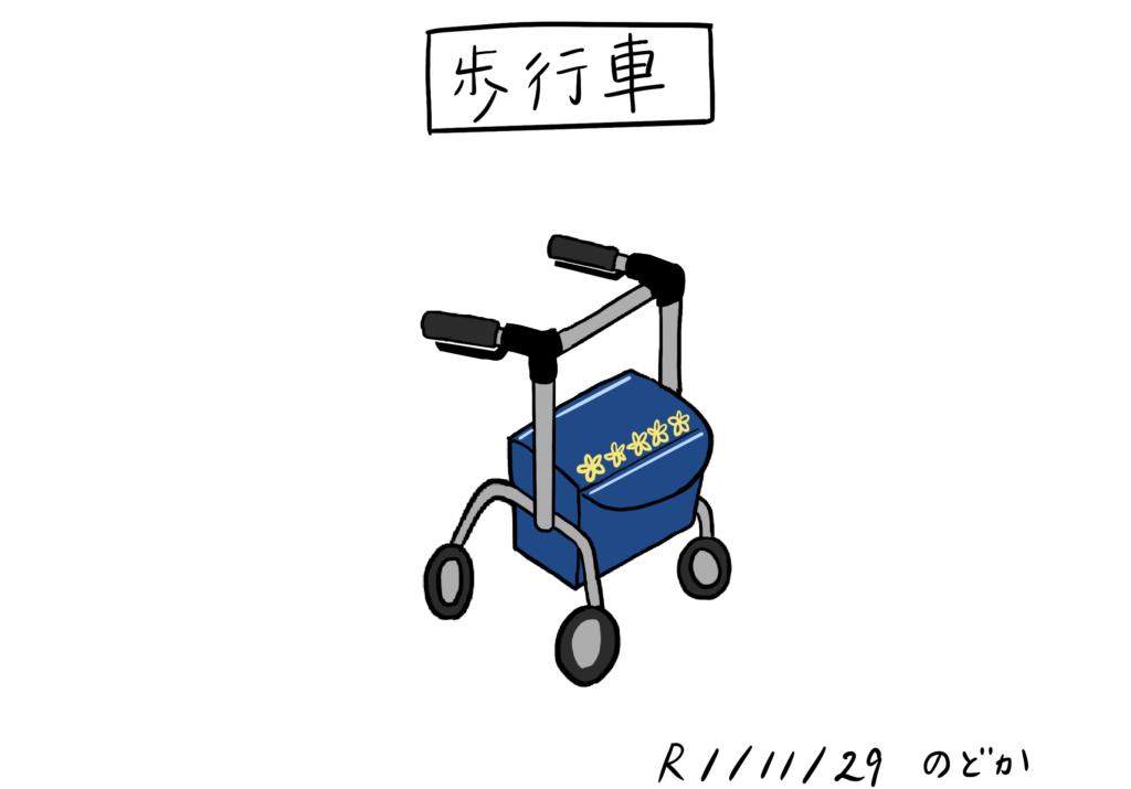 歩行車のイラスト