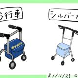 歩行車とシルバーカーのイラスト