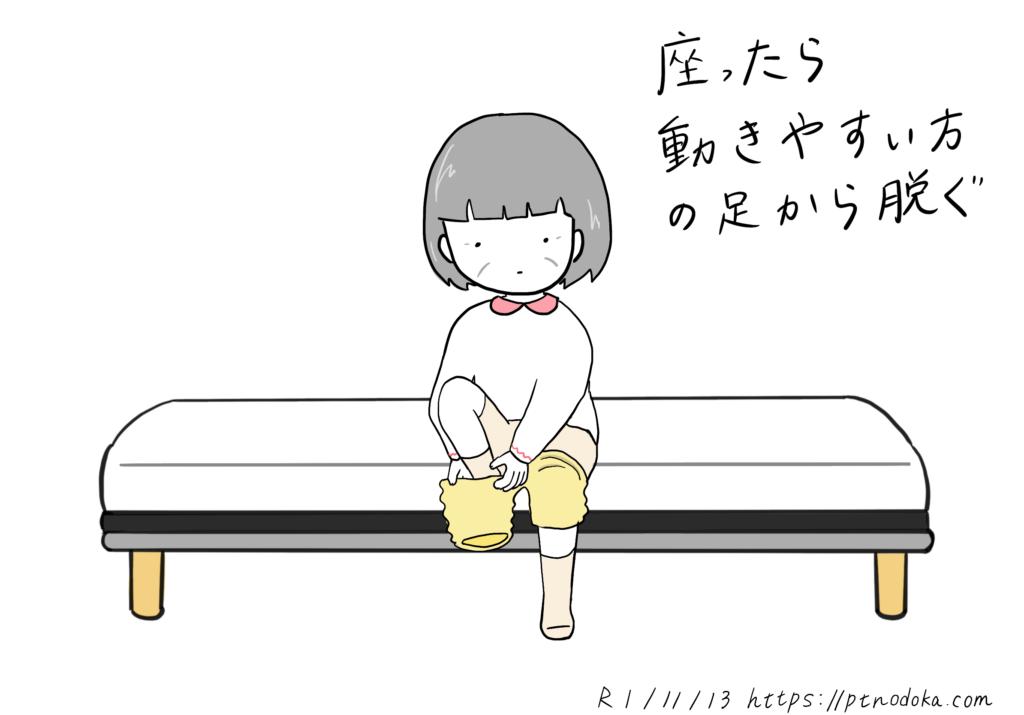 ズボンの脱ぎ方のイラスト(下衣の着脱)