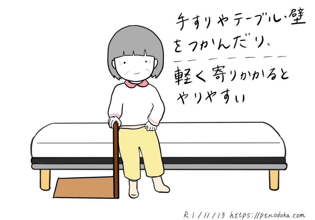 立つ姿勢が不安定な場合のズボンの脱ぎ履き方法のイラスト
