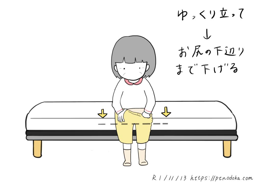 ズボンの脱ぎ方のイラスト