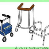 歩行器のイラスト