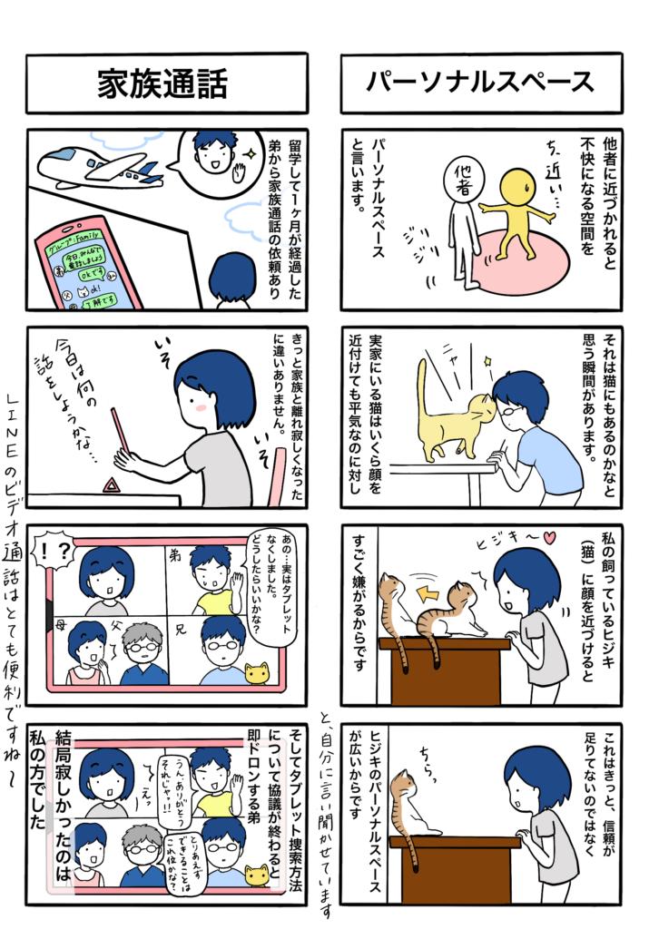 「パーソナルスペース」「家族通話」の4コマ漫画