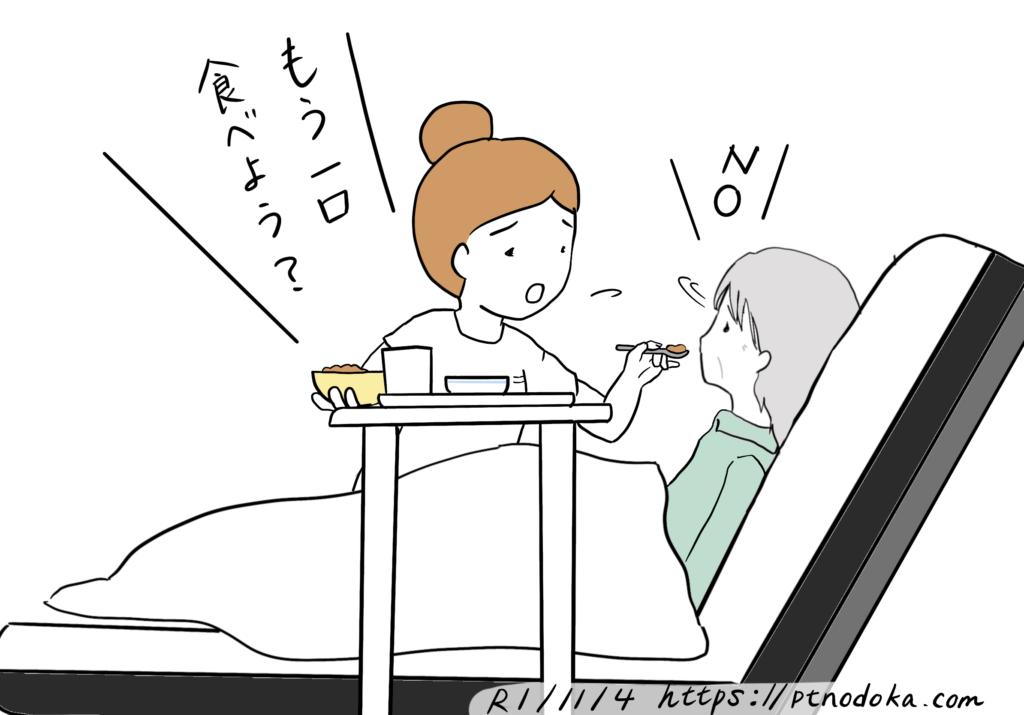 食事を食べない高齢者のイラスト