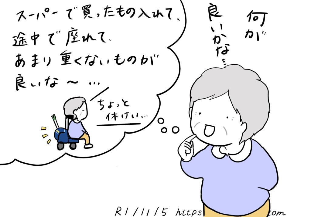 欲しい歩行器をイメージする高齢者のイラスト
