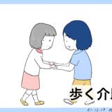 歩く介助方法のイラスト