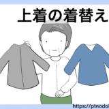 上着の着替え方のイラスト