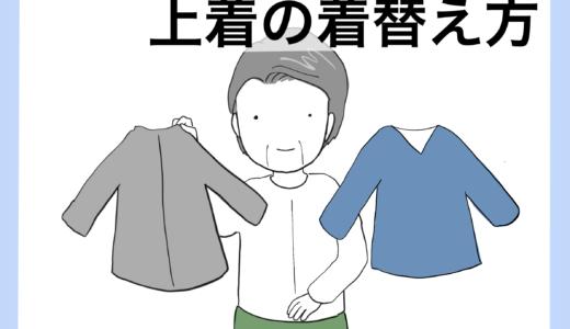日常生活動作_着替え:上着