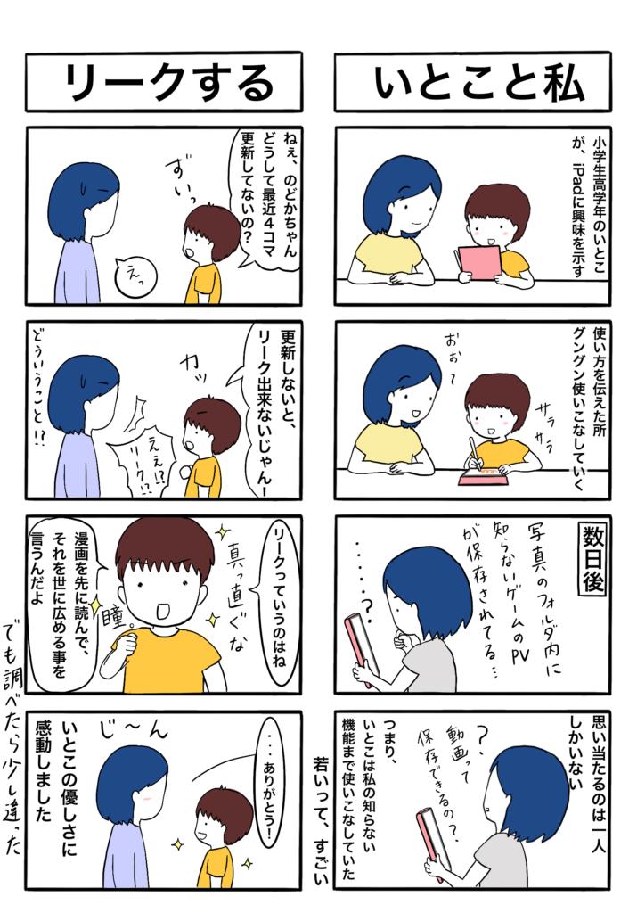 「いとこと私」「リークする」の四コマ漫画