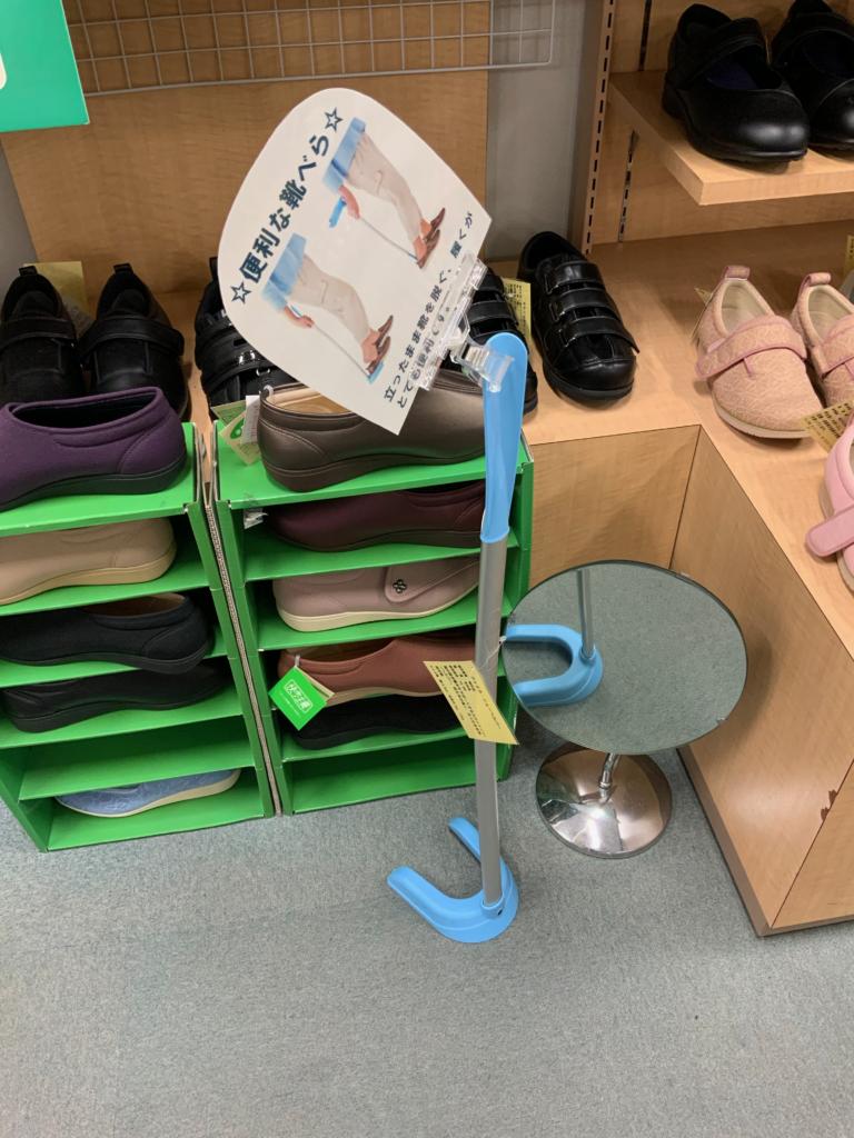 介護すまいる館の靴