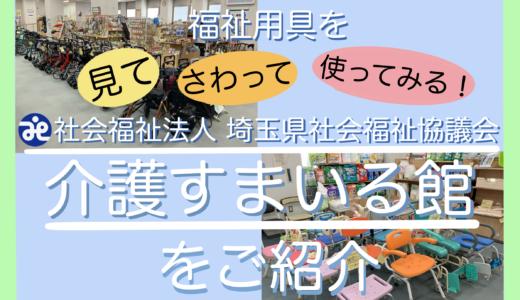 【展示場】商品数1200点以上:福祉用具選びは『介護すまいる館』へ!